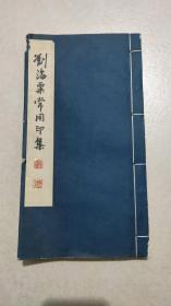 刘海粟常用印集 1982年中国美术学院西湖艺苑手拓本 原拓见西泠印社文