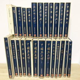 中国料理技术选集25册