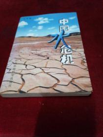 中国水危机