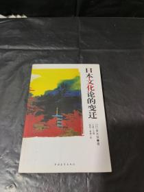 日本文化论的变迁