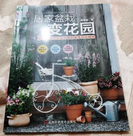 居家盆栽变花园(2011一版一印)