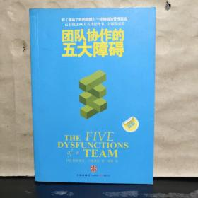 团队协作的五大障碍:The Five Dysfunctions of a Team