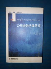 公司金融法律原理 没有写画