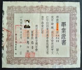【和新中国同龄】,1949年南京基督教女青年会中文打字班毕业证,郑汝铨总干事签发,1949年中华全国妇女联合会成立时,女青年会是三大初创单位之一。