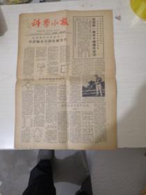 科学小报1964年10月18日第28期(总第301期)