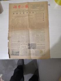 科学小报1964年12月20日【4版】第37期总310期