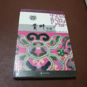贵州导游:绿色喀斯特王国与文化千岛之旅(上)