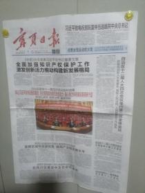 宁夏日报2021-2-1【12版全】