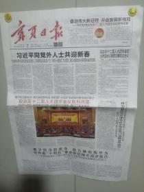 宁夏日报2021-2-2【8版全】