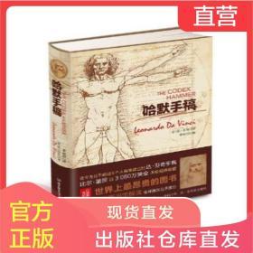 正版现货包邮全新 哈默手稿达芬奇素描手稿精选中文艺术绘画书籍