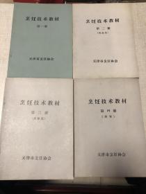 烹饪技术教材 第一册,第二册(山东菜),第三册 (天津菜), 第四册(西餐)四本合售