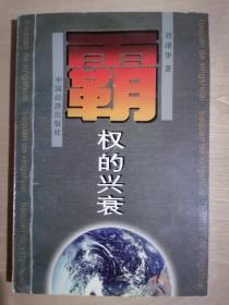 《霸权的兴衰》【作者签名赠送本】(32开平装)九品