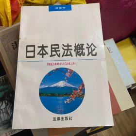 日本民法概论