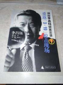 神探李昌钰破案实录 重返3.19枪击现场