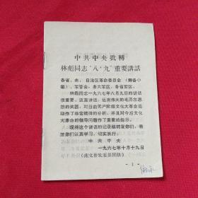 文革资料   中共中央批转   林彪同志,八九重要讲话