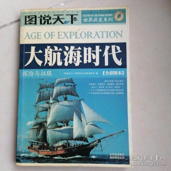 图说天下·世界历史系列·大航海时代:探险与征服(全彩图本)