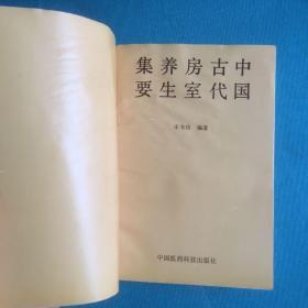 中国古代房室养生集要(无封套,封底封面有水渍)