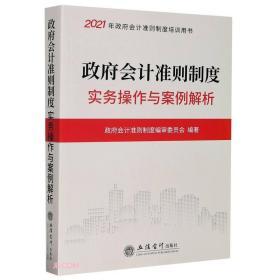 (读)政府会计准则制度实务操作与案例解析