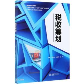 税收筹划(21世纪应用型人才培养十三五规划教材)