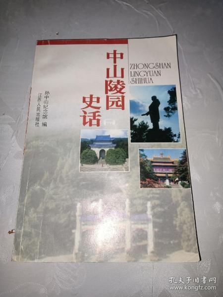 中山陵园史话