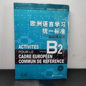 欧洲语言学习统一标准法语练习册B2级,含光盘