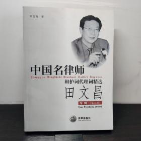 中国名律师辩护词代理词精选:田文昌专辑(第2辑)
