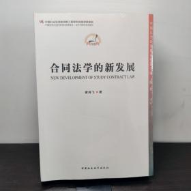 中国法学新发展系列:合同法学的新发展