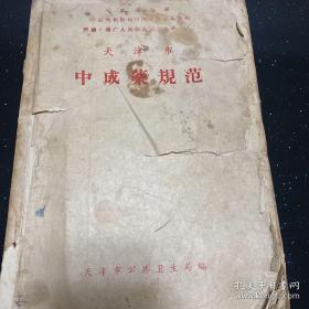 天津市中成药规范(稀缺版本,孔网少见。老中医、老药方、1964年出版、封面带毛主席语录、内有498种中药方