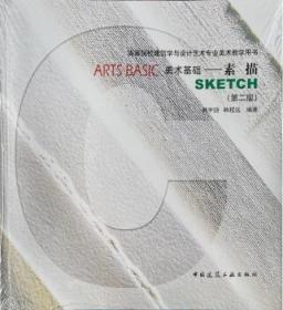 美术基础——素描(第二版)