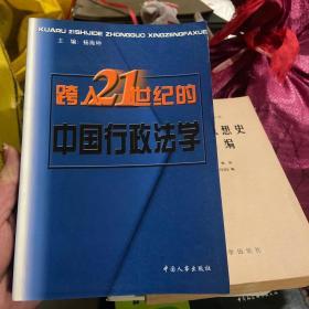 跨入21世纪的中国行政法学