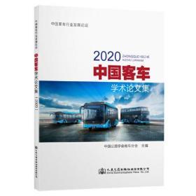 中国客车学术论文集(2020)
