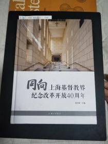 同向:上海基督教界纪念改革开放40周年