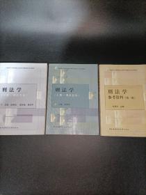 刑法学参考资料 刑法学上下册全 三本合售