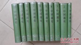 中国通史10册全
