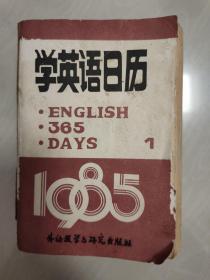 1985学英语日历(英语365天)