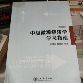 中级微观经济学学习指南(第2版)
