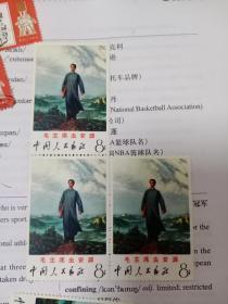 毛主席去安源邮票 三联(新票)