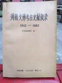 河南文博考古文献叙录 1913-1985