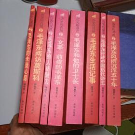 伟人毛泽东系列-历史的真迹:毛泽东风雨沉浮五十年、历史的真言:毛泽东和他的卫士长、历史的真情:毛泽东两访莫斯科、历史的真知:文革前夜的毛泽东、历史的情怀:毛泽东生活记事、历史的借鉴:毛泽东评述中国历代帝王、历史遗憾:毛泽东未竟心愿、历史的风范:毛泽东的人格魅力(共8册)
