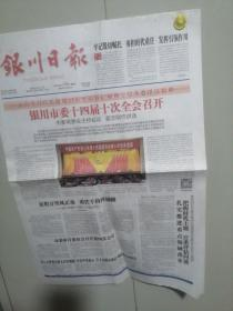 银川日报2020-8-14【8版全】