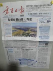 宁夏日报2021-2-24【8版全】