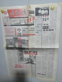 宁夏日报1995-4-22【8版】