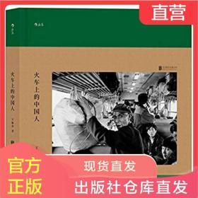 正版包邮 中文 90年代火车上的中国人 王福春黑白纪实摄影精装