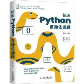 精通Python自动化编程