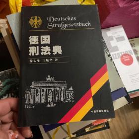 德国刑法典 签名