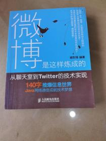 微博是这样炼成的:从聊天室到Twitter的技术实现