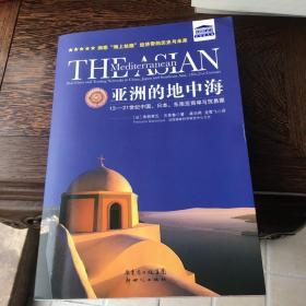 亚洲的地中海:13-21世纪中国、日本、东南亚商埠与贸易圈