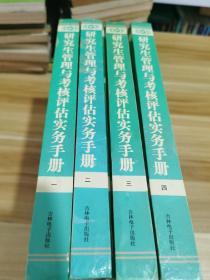 研究生管理与考核评估实务手册.一二三四卷