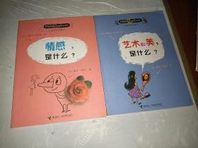 儿童哲学智慧书:知识,是什么?+艺术和美,是什么?+情感,是什么?(3册合售)