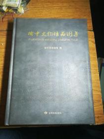 榆中文物精品图集(精装)
